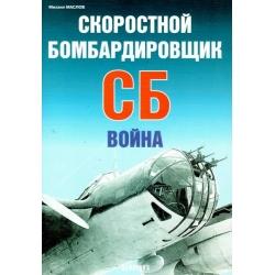 АФ Маслов М. Скоростной бомбадировщик СБ. Война