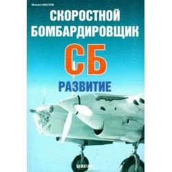 АФ Маслов М. Скоростной бомбадировщик СБ. Развитие