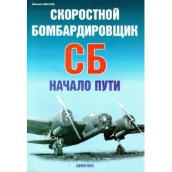 АФ Маслов М. Скоростной бомбадировщик СБ.Скоростной бомбадировщик СБ. Начало пути