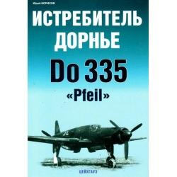 """АФ Борисов Ю. Истребитель Дорнье Do-335 """"Pfeil"""""""