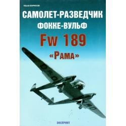 АФ Борисов Ю. Самолет-разведчик Фокке-Вульф Fw-189 Рама