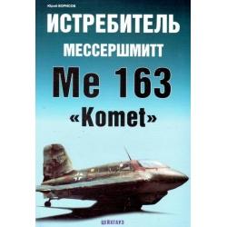 "АФ Борисов Ю. Истребитель Мессершмитт Ме-163 ""Komet"""