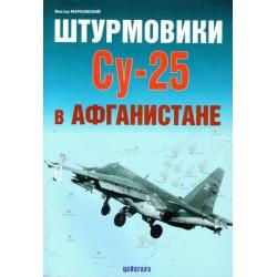 V. Markowski Su-25 in Afghanistan